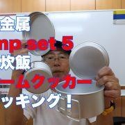 campset5
