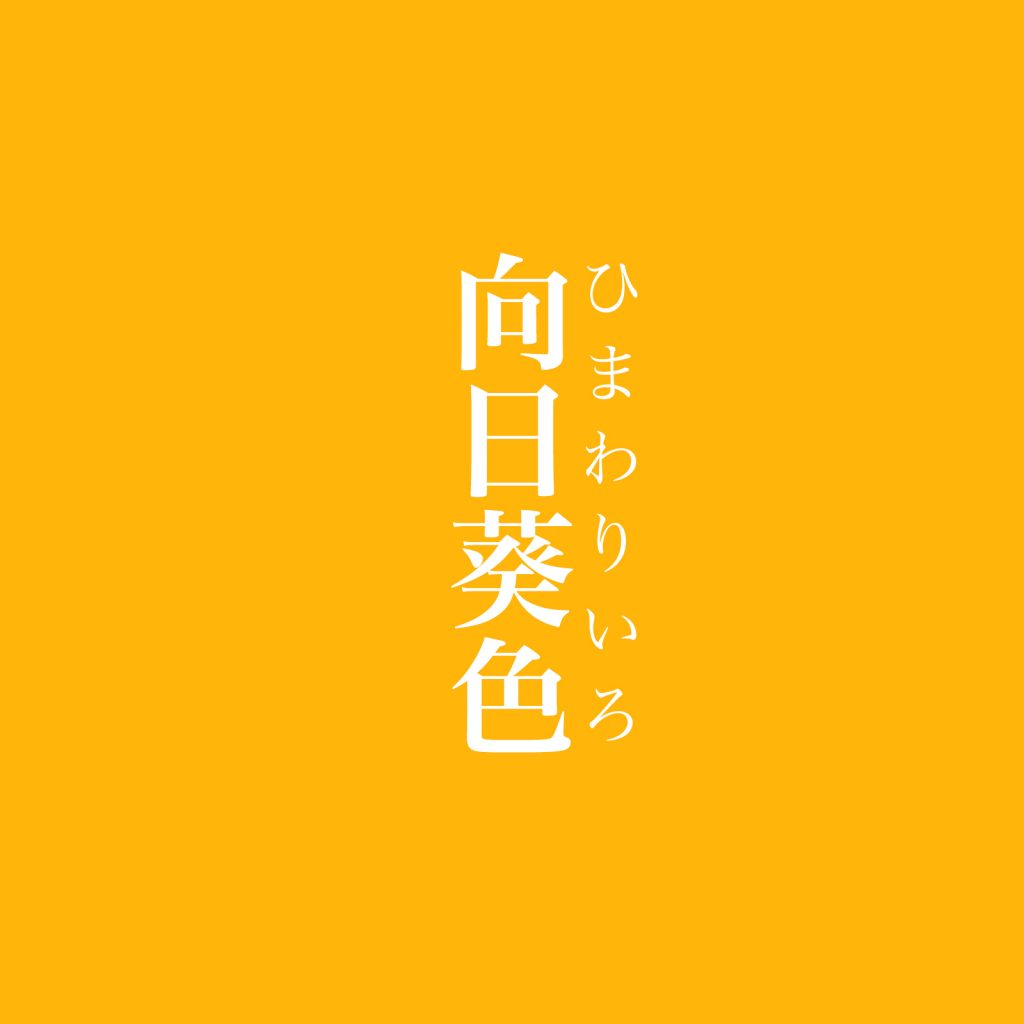 himawariiro