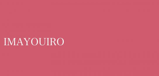 imayouiro
