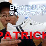 パトリック